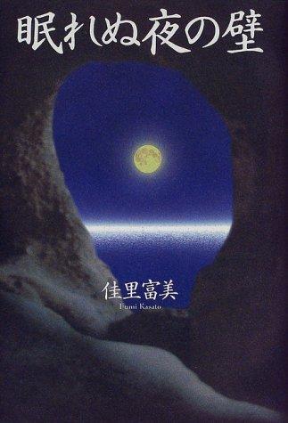 眠れぬ夜の壁の詳細を見る