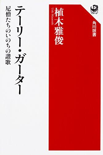 テーリー・ガーター 尼僧たちのいのちの讃歌 (角川選書)