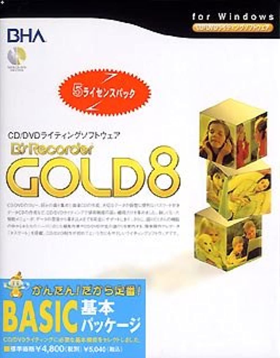 B's Recorder GOLD 8 BASIC 基本バッケージ 5ライセンスパック