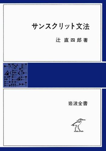 サンスクリット文法 (岩波全書 280)の詳細を見る