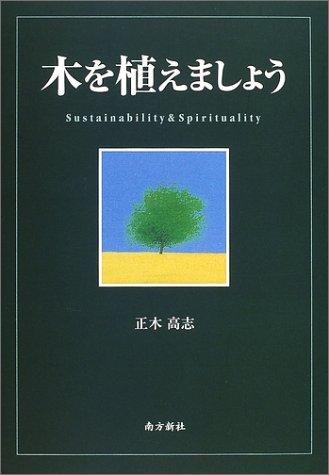 木を植えましょう—Sustainability & spirituality