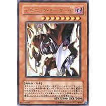 LE10-JP007 UR デモニック・モーター・Ω【遊戯王シングルカード】