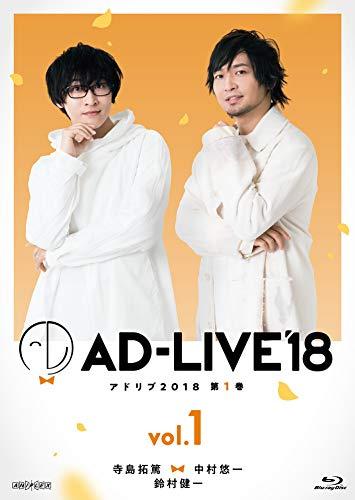 「AD-LIVE2018」第1巻(寺島拓篤×中村悠一×鈴村健一) [Blu-ray]