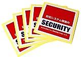 店舗・自宅向けセキュリティステッカー「警備会社型」 外から貼るタイプ 10x10cm (5)