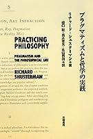 プラグマティズムと哲学の実践