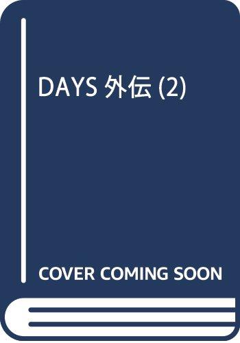 DAYS外伝(2): 週刊少年マガジン