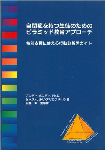 自閉症を持つ生徒のためのピラミッド教育アプローチ 特別支援に使える行動分析学ガイド