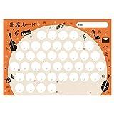オリジナル出席カード 楽器 【40回レッスン+予備4回対応】 10枚入り PRFG-035