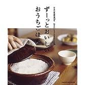 ずーっとおいしいおうちごはん―日本の家庭料理50年伝えたいとっておきのレシピ70 (ORANGE PAGE BOOKS)