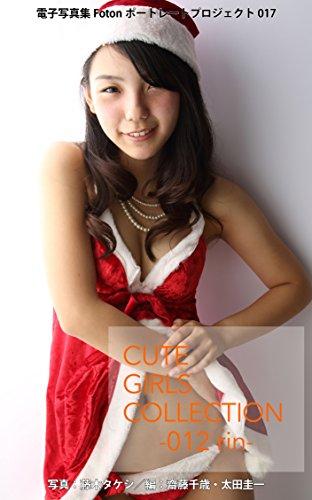 電子写真集Fotonポートレートプロジェクト017 CUTE GIRLS COLLECTION 012 rinの詳細を見る