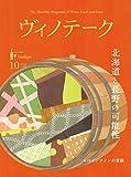 ヴィノテーク2019年10月号日本ワイン特集 画像