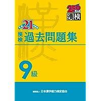 漢検 9級 過去問題集 平成21年度版 (250万人の漢検)