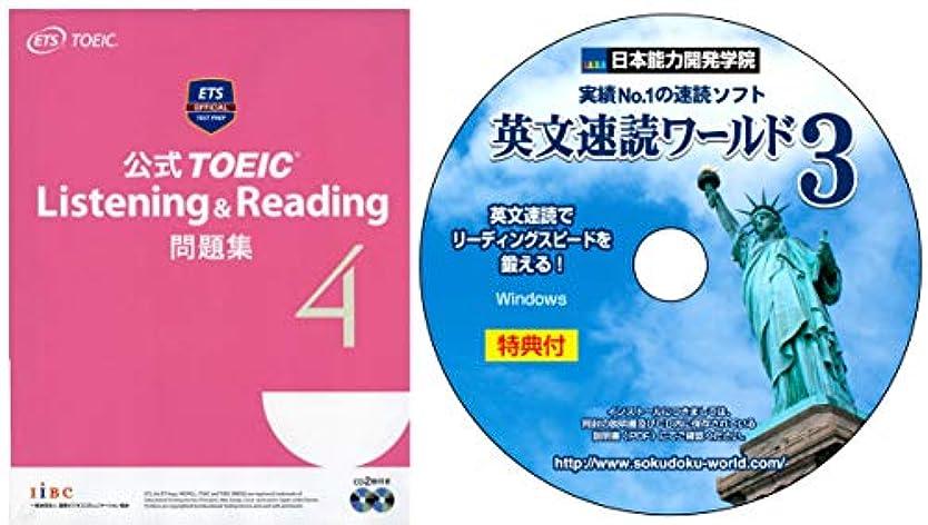 セーターヤギ年金受給者公式 TOEIC Listening & Reading 問題集 4 大型本 と「英文速読ワールド3」のセット教材