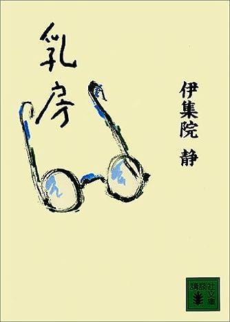 乳房 (講談社文庫)
