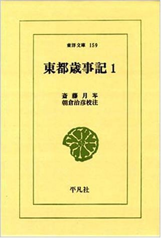東都歳事記 (1) (東洋文庫 (159))