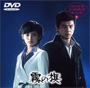 霧の旗 [DVD]