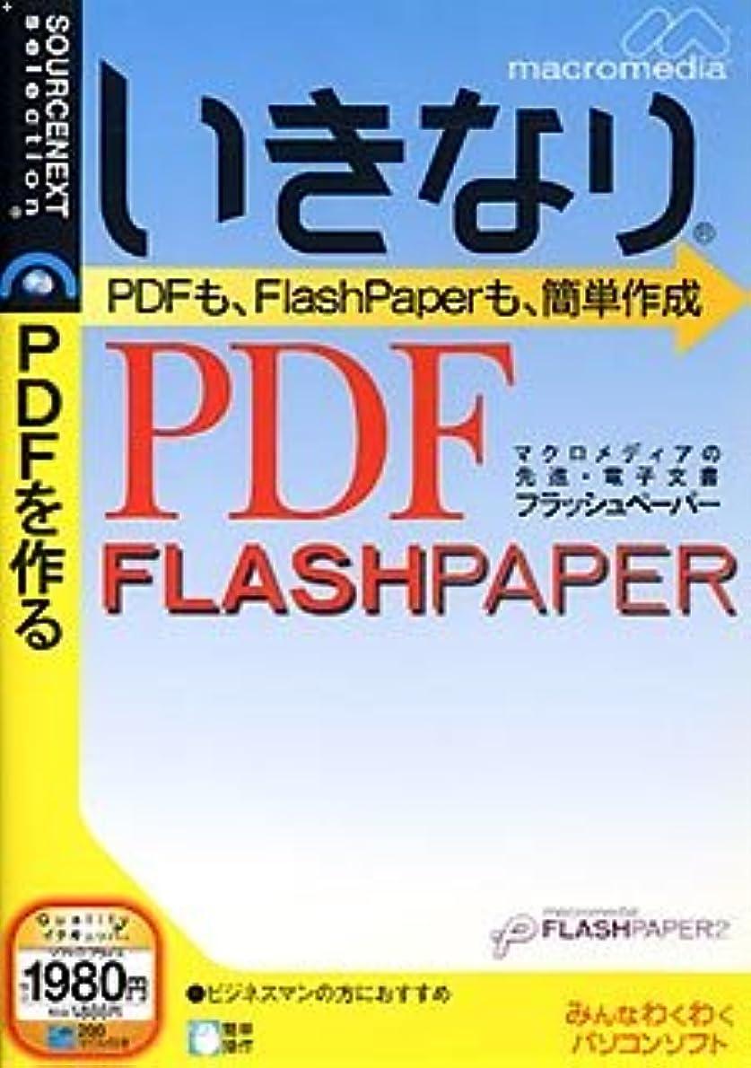 まもなく一定ディレイいきなりPDF FlashPaper