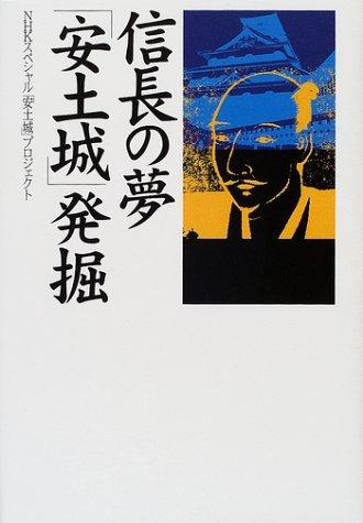 信長の夢「安土城」発掘 (NHKスペシャルセレクション)