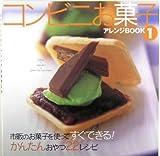 コンビニお菓子アレンジBOOK〈1〉市販のお菓子を使ってすぐできる!かんたんおやつ22レシピ (K PRESS)