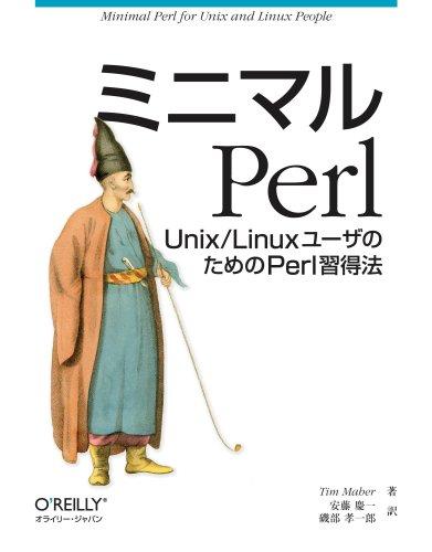 ミニマルPerl ―Unix/LinuxユーザのためのPerl習得法の詳細を見る