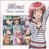 「ときめきメモリアル2」ボーカル・トラックス