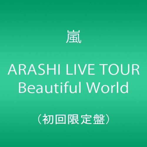ARASHI LIVE TOUR Beautiful World(初回限定盤) [DVD]