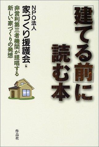 建てる前に読む本—非営利第三者機関が提唱する新しい家づくりの発想