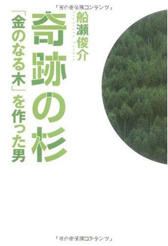 奇跡の杉—「金のなる木」を作った男