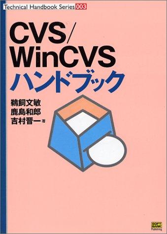CVS/WinCVSハンドブック (Technical Handbook Series)の詳細を見る