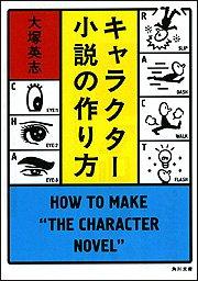 キャラクター小説の作り方 (角川文庫)の詳細を見る