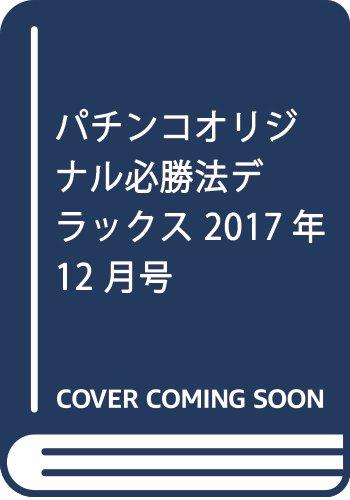 パチンコオリジナル必勝法デラックス 2017年 12 月号 [雑誌]