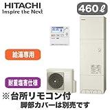 【台所リモコン付】 日立 エコキュート 460L 耐重塩害仕様 標準タンク 給湯専用タイプ BHP-Z46RUJ