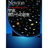 宇宙,無からの創生―138億年の仮説はほんとうか (ニュートンムック Newton別冊)