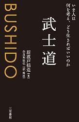 武士道 三笠書房 電子書籍