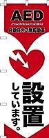 既製品のぼり旗 「AED 設置してます」救急 救命 短納期 高品質デザイン 600mm×1,800mm のぼり