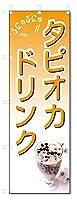 のぼり旗 タピオカドリンク (W600×H1800)タピオカジュース