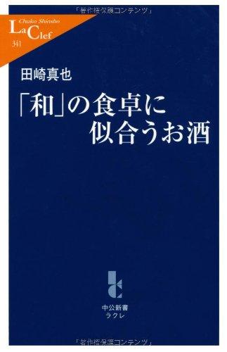 「和」の食卓に似合うお酒 (中公新書ラクレ)の詳細を見る