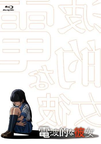 「電波的な彼女」(Blu-ray)