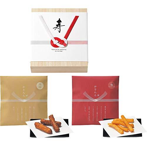 −寿− かりんと(黒糖・塩キャラメル)(桐箱入)