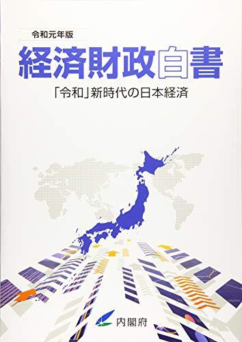 経済財政白書〈令和元年版〉「令和」新時代の日本経済