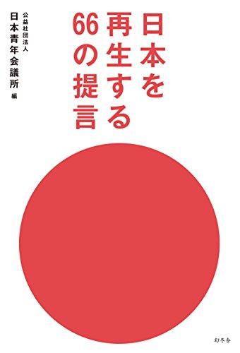 日本を再生する66の提言