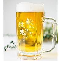 名入れ ビールジョッキ 晩酌にぴったりサイズ 360ml 日本製 メッセージ付 誕生日 敬老の日 お祝いに プレゼントに最適