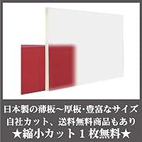 日本製 アクリル板 透明片面マット 艶けし (キャスト板) 厚み 10mm 700×900mm 縮小カット1枚無料 カンナ仕上 (キャンセル返品不可)