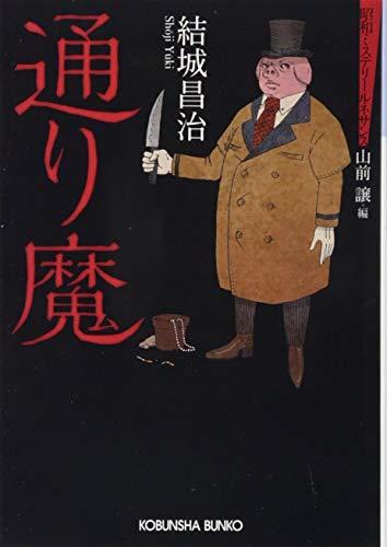 通り魔: 昭和ミステリールネサンス (光文社文庫)