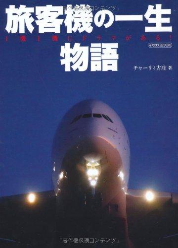 旅客機の一生物語 (イカロス・ムック)の詳細を見る
