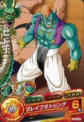 ドラゴンボールヒーローズ 第3弾 ビドー ブレイブガトリング 【コモン】 H3-23