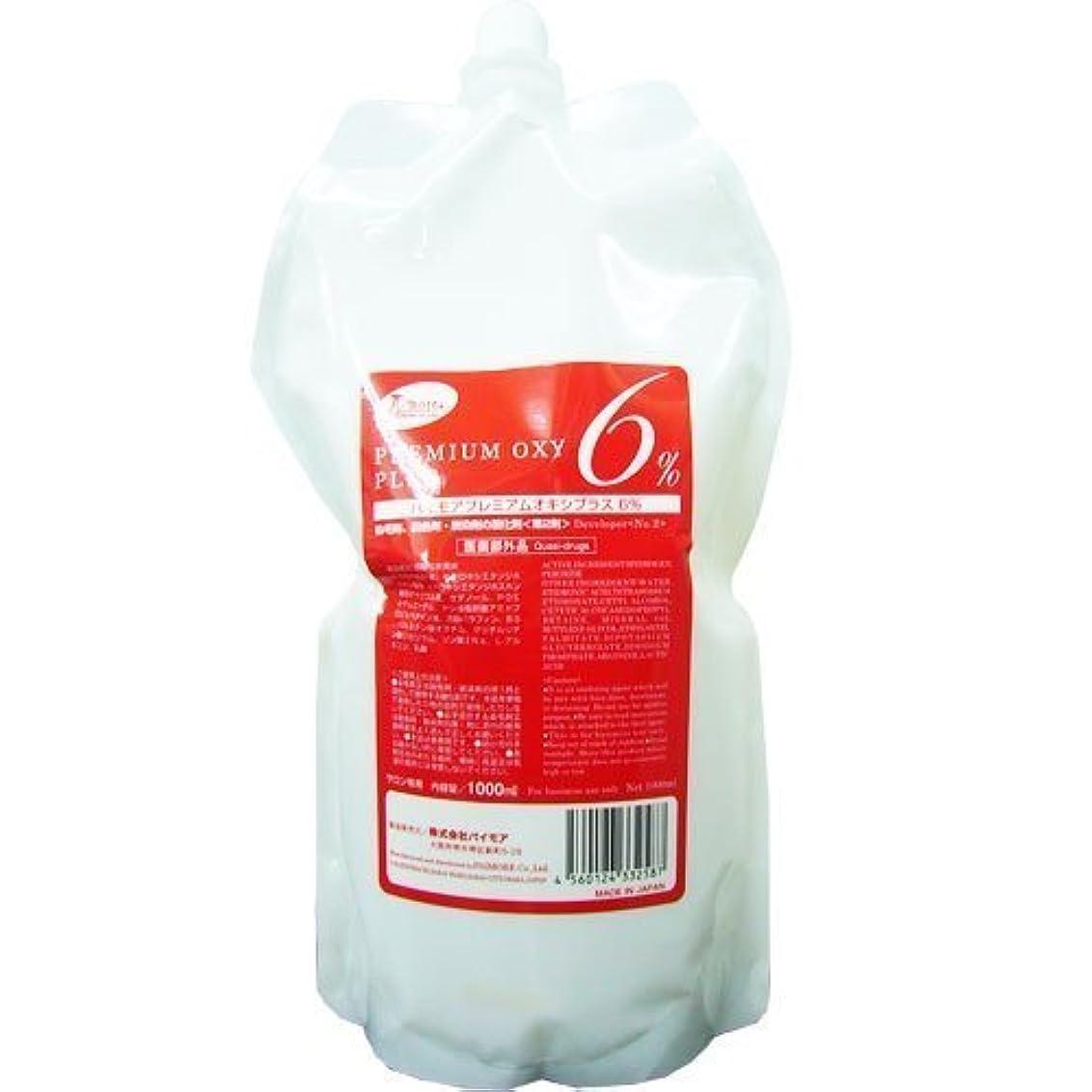 ブラジャーブレークマークされたパイモア プレミアムオキシプラス 6%(パウチタイプ) 1000ml [医薬部外品]