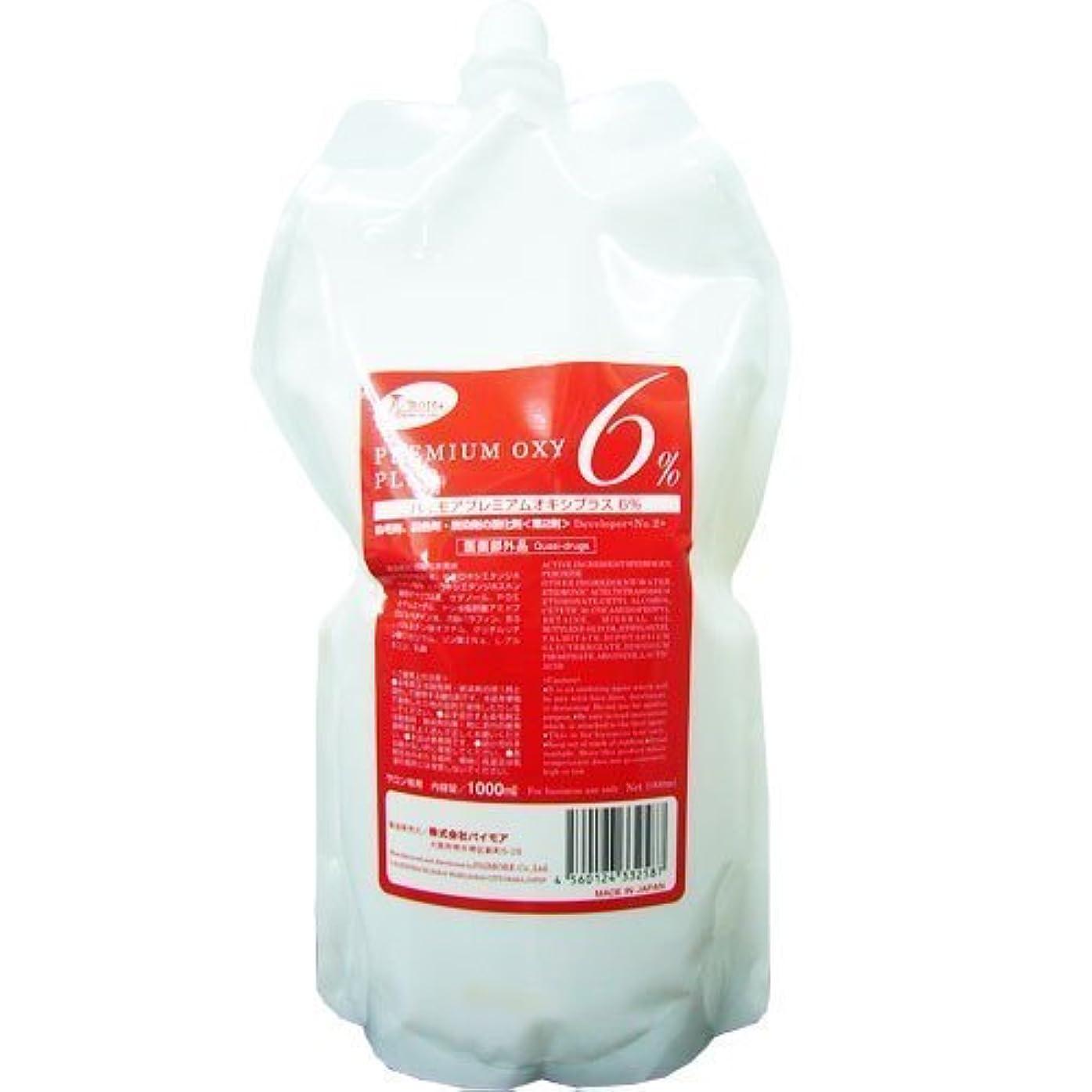 配分出費インディカパイモア プレミアムオキシプラス 6%(パウチタイプ) 1000ml [医薬部外品]