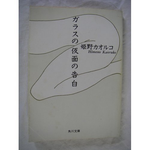 ガラスの仮面の告白 (角川文庫)の詳細を見る