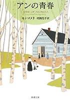 アンの青春 赤毛のアン・シリーズ 2  (新潮文庫)